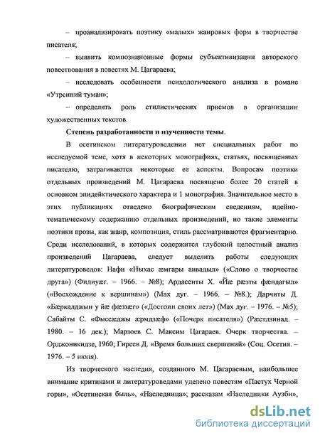 изложение на осетинском языке мила