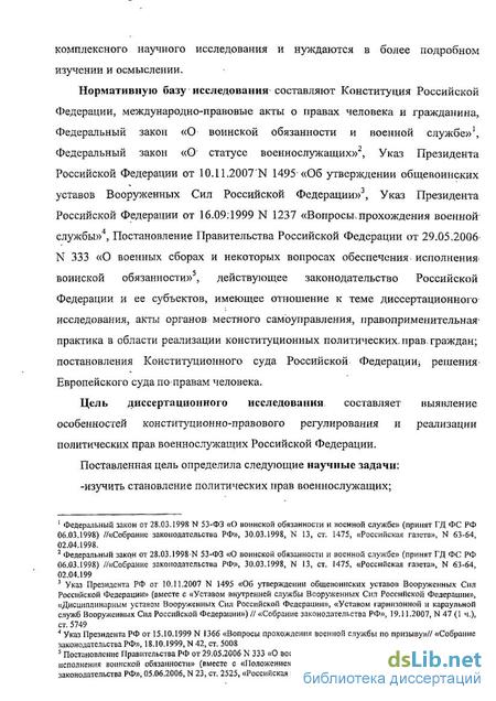 указ президента вопросы прохождения военной службы