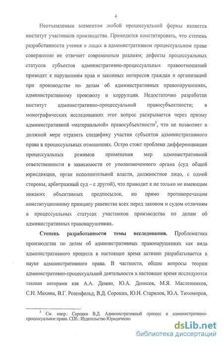 Процессуальный статус участников производства по делам об административных правонарушениях свидетель прежних Хедронов