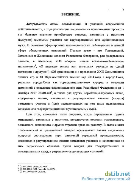 компетенция органов по предоставлению и изъятию земель - фото 11
