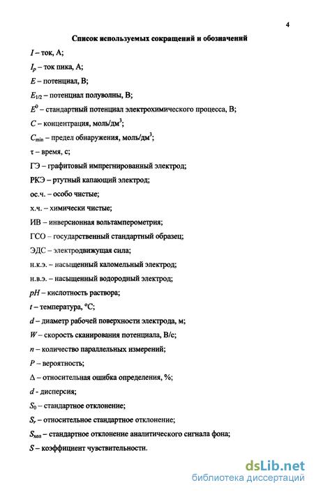 Кислота Осмиевая
