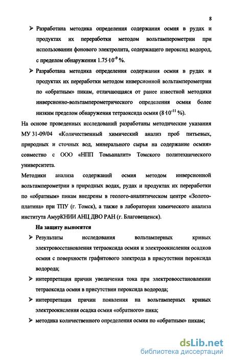 Осмия Тетраоксид