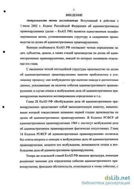 Диссертация возбуждение дела об административном правонарушении 3406