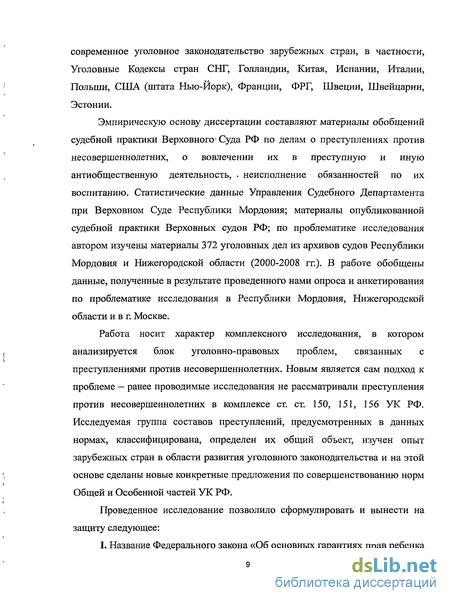 Украинаский кодекс ст.151-156