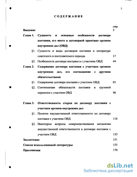 поставки с участием органов внутренних дел по законодательству  Договор поставки с участием органов внутренних дел по законодательству России и Казахстана