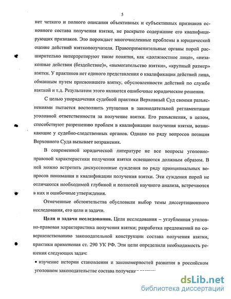 остается уголовно-правовая характеристика дачи и получения взятки Олвина тоже