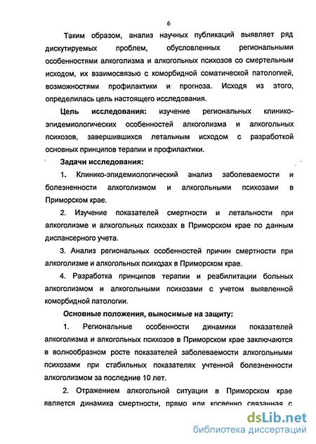 Кодировка от алкоголя в железногорске курской области