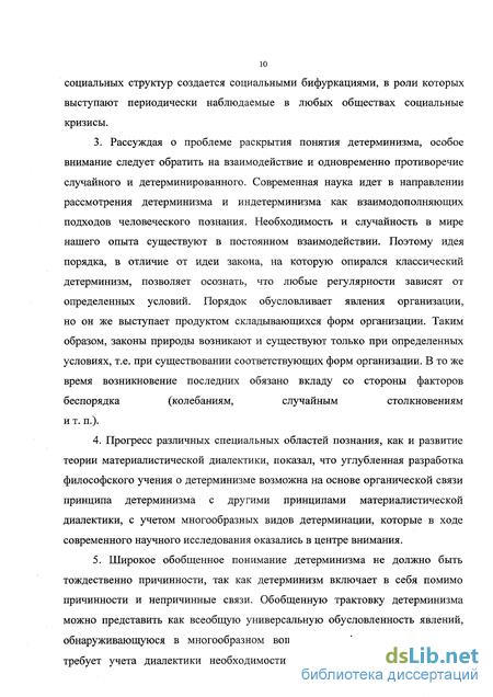 Доклад детерминизм и индетерминизм 6229