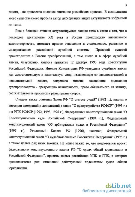 общей юрисдикции в Российской Федерации Проблемы и перспективы  Суды общей юрисдикции в Российской Федерации Проблемы и перспективы