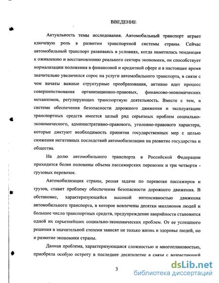 уголовная статья 264 часть 3