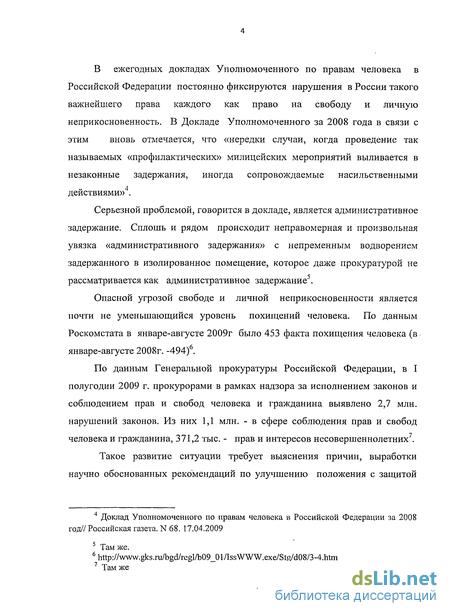 Доклад право на свободу и личную неприкосновенность 4517