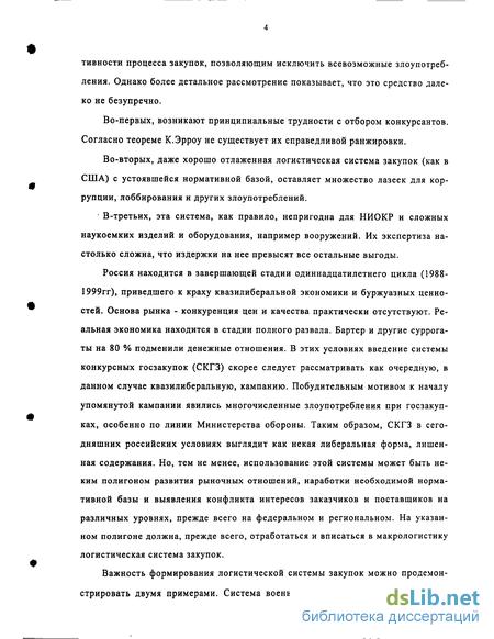 государственных закупок в России Логистика государственных закупок в России