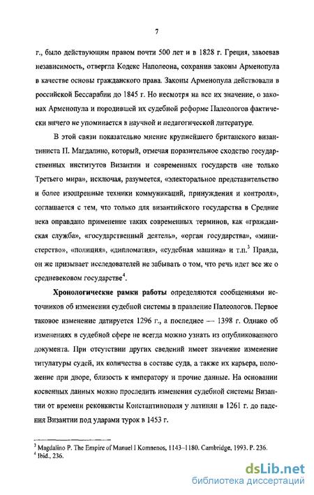Судебно правовая система византийской империи реферат 8254