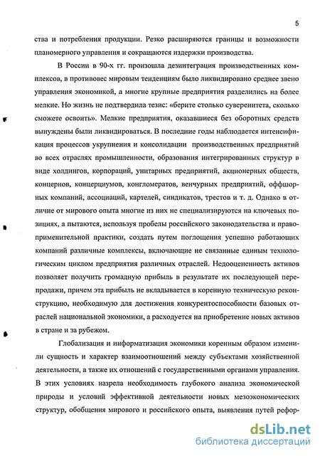 ПРОБЛЕМА ИНВЕСТИРОВАНИЯ И УПРАВЛЕНИЯ КОРПОРАЦИЯМИ В РФ
