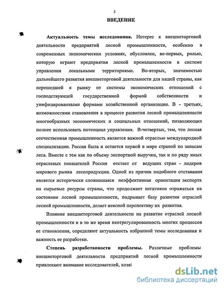 Российские предприятия лесной промышленности