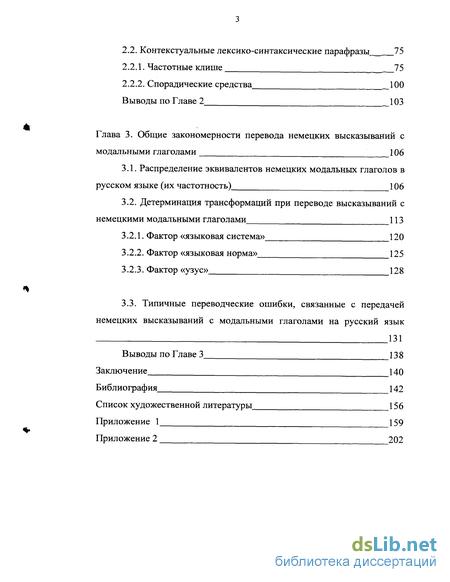 Перевод высказываний с модальными глаголами с немецкого языка на русский