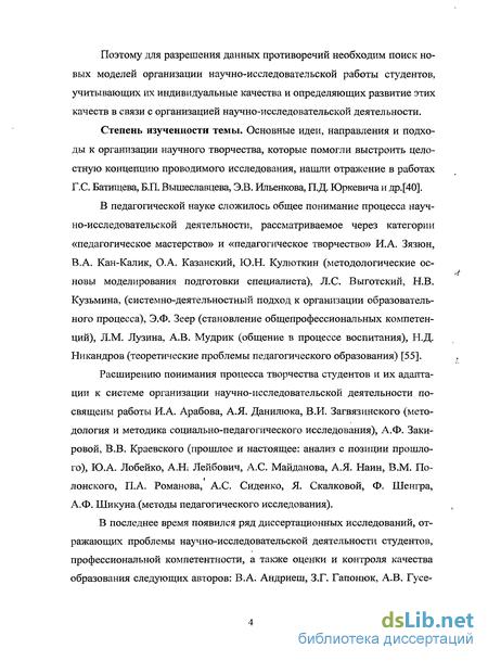 uchebniki-nauchno-issledovatelskoy-rabota-studentov-v-vuze