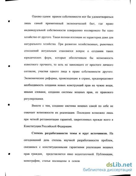 гарантии реализации вещных прав граждан в Российской Федерации Конституционные гарантии реализации вещных прав граждан в Российской Федерации