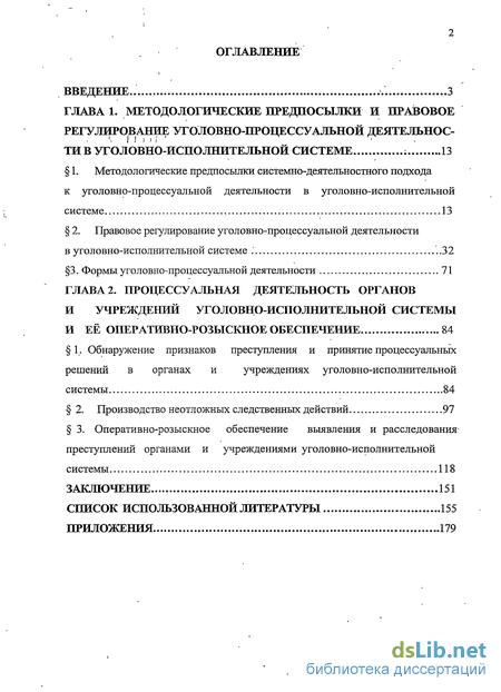 п 5 ст.4 инструкции о процессуальной деятельности - фото 4