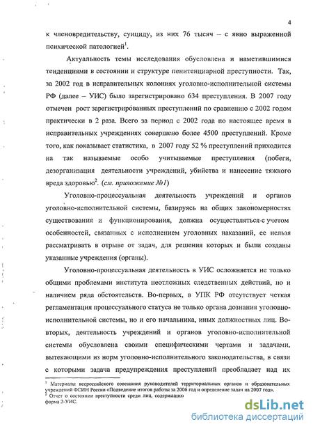 п 5 ст.4 инструкции о процессуальной деятельности