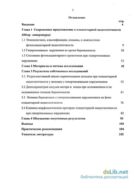 Плацентарная недостаточность реферат список литературы 8267