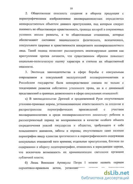 Порнографические материалы уголовный кодекс разъяснение