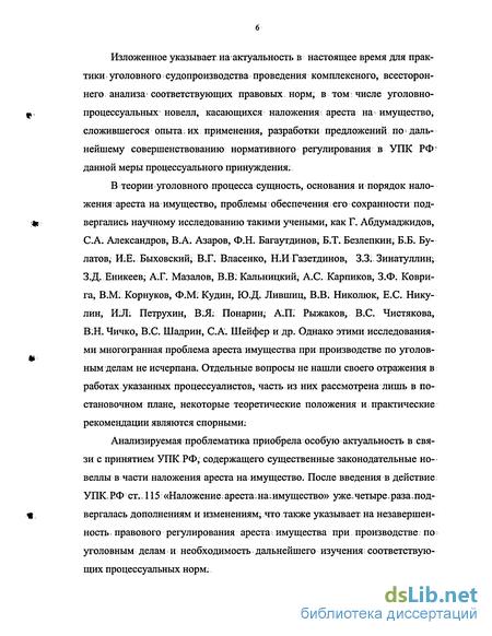 115 упк рф арест имущества