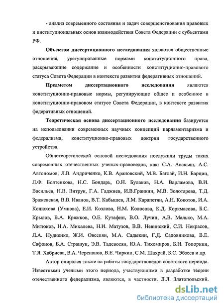 правовой статус Совета Федерации Федерального Собрания Российской  Конституционно правовой статус Совета Федерации Федерального Собрания Российской Федерации в контексте развития федеративных отношений