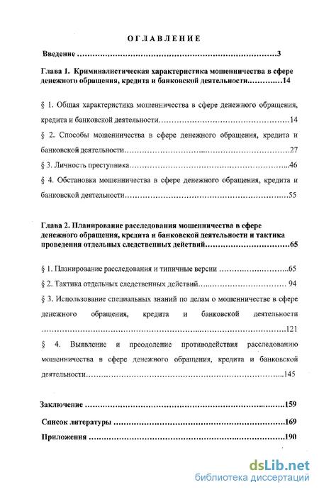 Диссертация методика расследования мошенничества