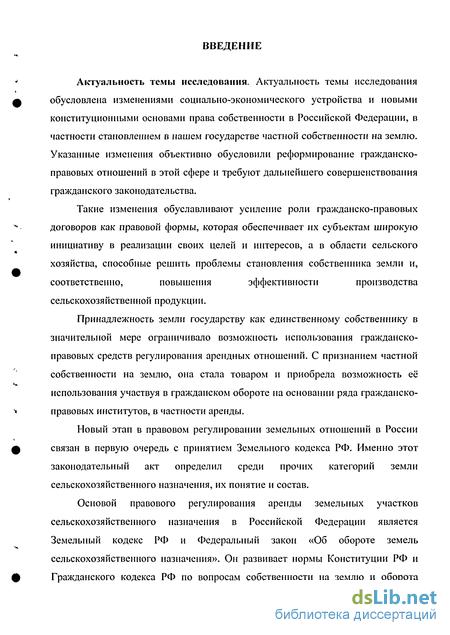 сроки заключения договоров аренды земельного участка - фото 10