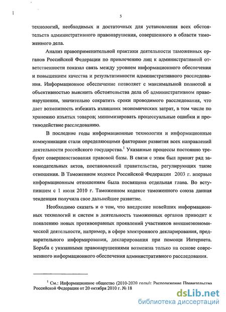 должностная инструкция инспектора информационного обеспечения мвд