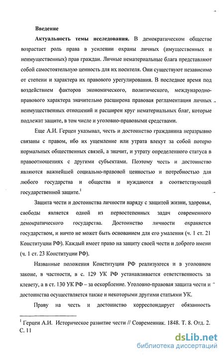 Преступления против чести и достоинства личности диссертация 8580