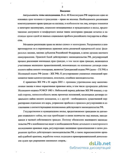 правовой режим жилого помещения предоставляемого по договору  Гражданско правовой режим жилого помещения предоставляемого по договору социального найма