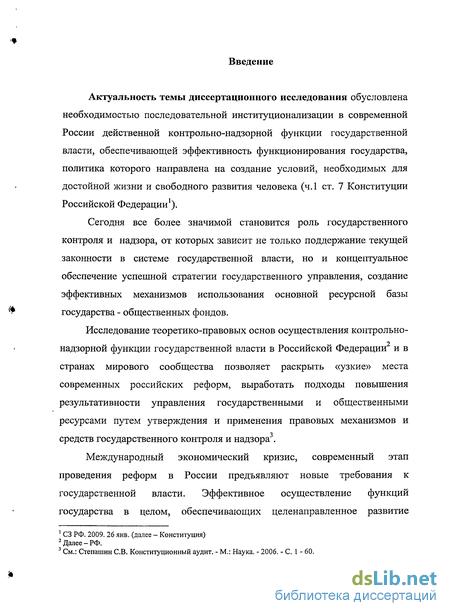 надзорная функция государственной власти в Российской Федерации  Контрольно надзорная функция государственной власти в Российской Федерации теоретико правовое исследование