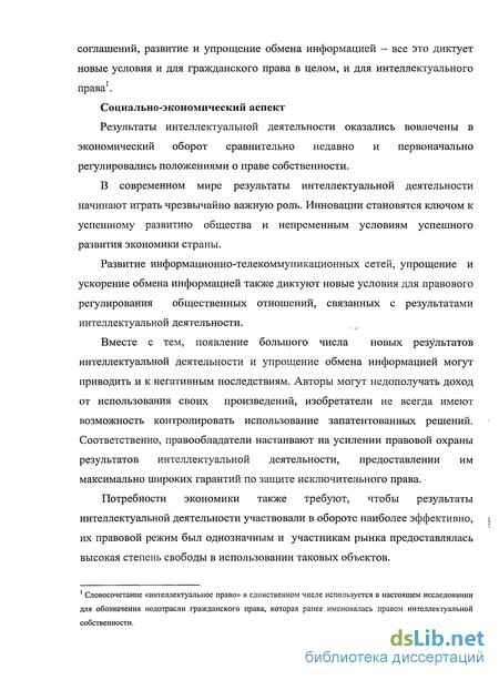 Исключительные права на результаты интеллектуальной деятельности статья гк