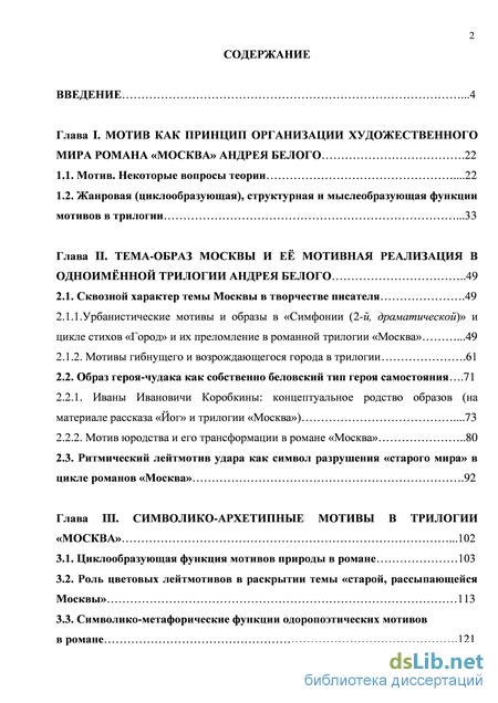 Роман Москва Андрея Белого особенности мотивной организации Роман Роман