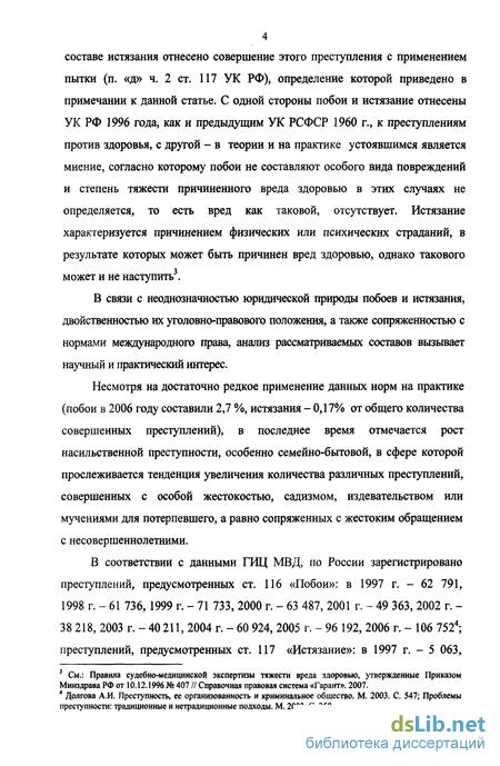 уголовный кодекс рф побои