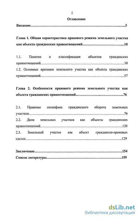 Земельный участок как объект права собственности доклад 733