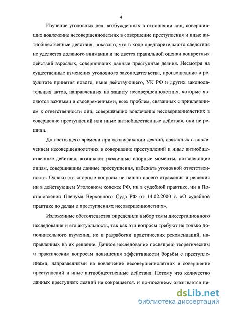судебная практика 150 ук рф