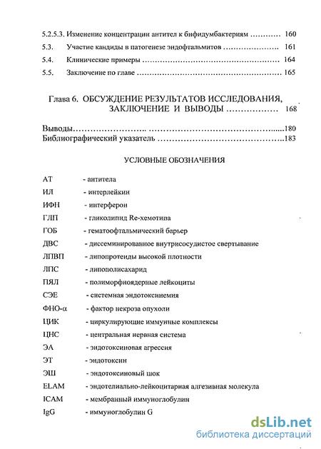 заключение по диссертации натальи владимировны