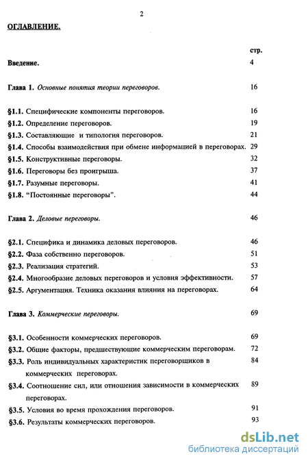 инструкция по ведению деловых переговоров - фото 3