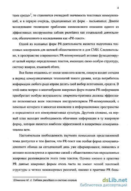 Кривоносов пиар-тексты книга