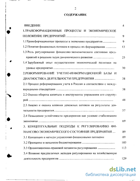 информационная база финансовых результатов деятельности предприятия диссертация