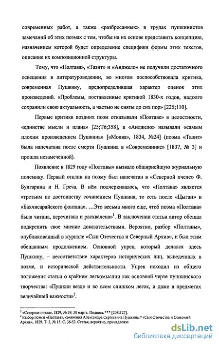 Гдз Краткий Анализ Поэмы Полтава