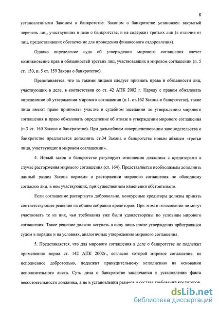 Мировое соглашение при банкротстве: использование мирового соглашения при процедуре банкротства