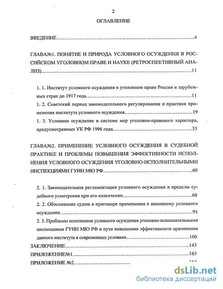 осуждение Проблемы правовой регламентации и исполнения Условное осуждение Проблемы правовой регламентации и исполнения