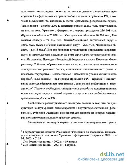 Киричек евгений владимирович диссертация 8005