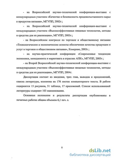 Диссертация - 480 руб.