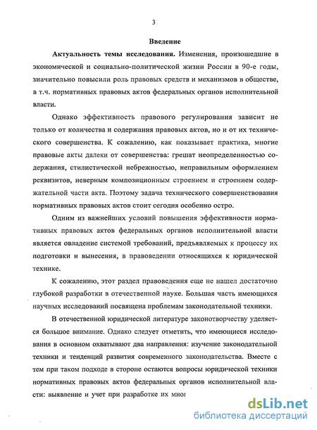 Реферат язык как средство юридической техники 1087