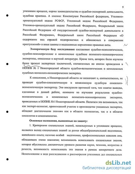 Заключение сексопатологической экспертизы по уголовному делу